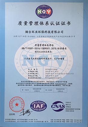 质量体系证书英文