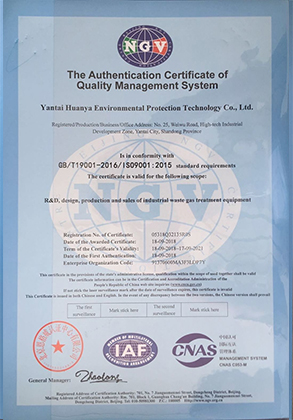 质量体系证书中文