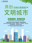 """烟台ysb体育投注环保:创建文明城市""""在路上"""""""